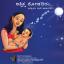 ಕನ್ನಡ ಲುಲ್ಲಭಿ (Kannada Lullaby)